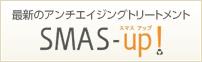 スマスアップ専門サイト