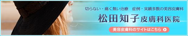 松田知子皮膚科医院の公式サイトはこちら